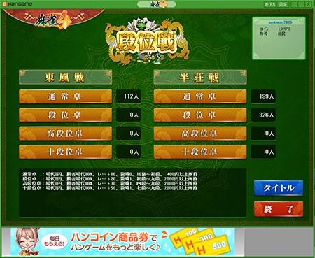 mahjong4-09