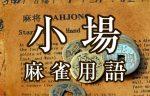 【小場(コバ)】 とは (麻雀用語辞典)