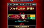 「麻雀格闘倶楽部Sp」でアカギコラボ開催!!