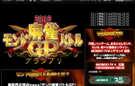 モンド麻雀バトルGP2016 Vol.5ハンゲ代表決定戦放送!