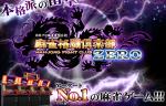 『麻雀格闘倶楽部 ZERO』が全国のアミューズメント施設で稼働中!