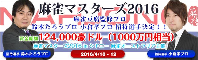 「麻雀マスターズ2016」inオーストラリア 鈴木プロ&小倉プロ 招待選手決定!