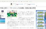 日本のヘッドハンティング企業が本場中国で麻雀入試試験!