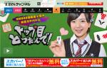 6月18日放送の「トップ目とったんで!」にてNMB48須藤凜々花と萩原聖人が麻雀対決!
