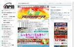 日本プロ麻雀協会 第15期後期プロテスト 受付中
