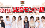 第14回女流モンド杯が7月12日よりスタート!!