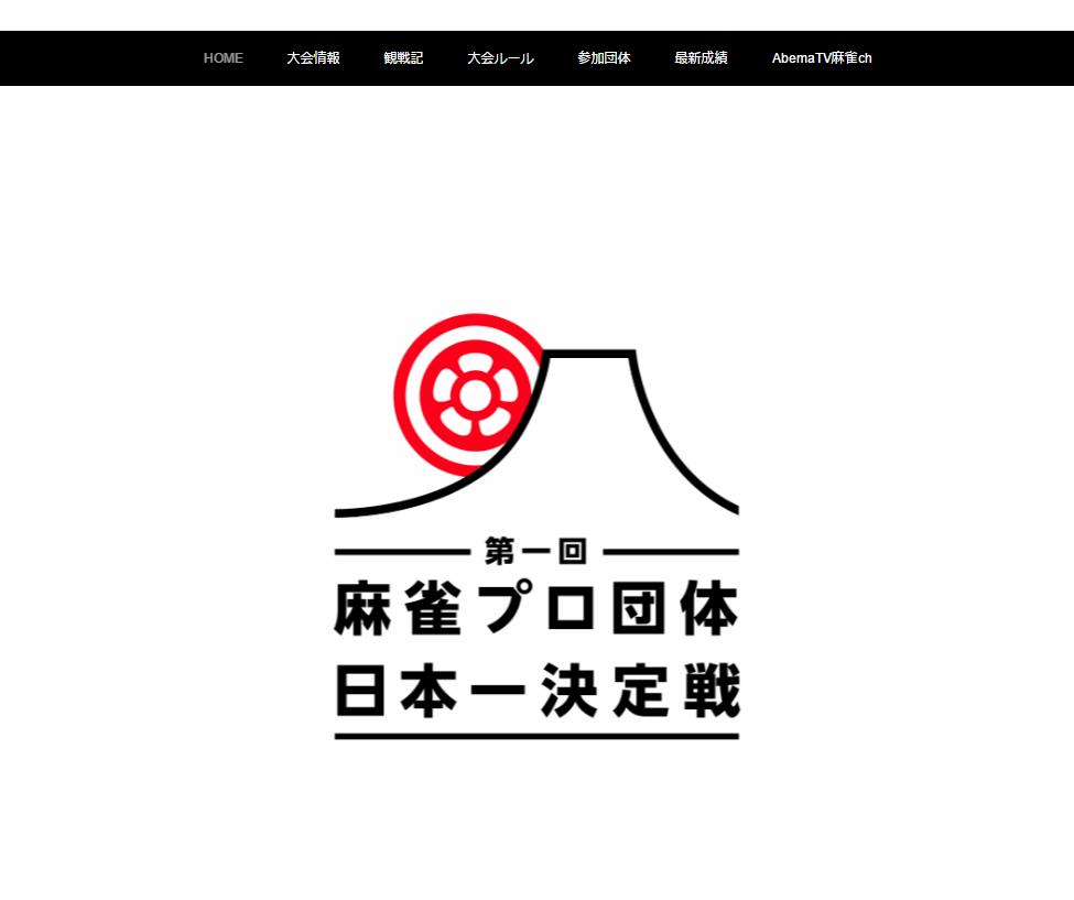 第一回麻雀プロ団体日本一決定戦