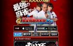 麻雀格闘倶楽部Sp 3周年記念「3周年記念招来」開催!