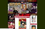 新連載「バード BLACK MARKET(闇市編)」近代麻雀、10月15日発売!!