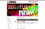 全国の雀荘のNo1.を決める戦い、それが「Rival16」!