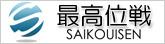banner_saikoui