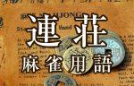 【連荘(レンチャン)】 とは (麻雀用語辞典)