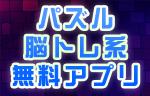 無料でリフレッシュ!パズル・脳トレ系ゲームアプリ22選!