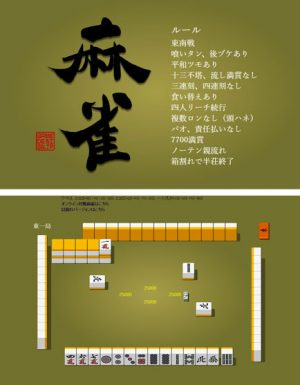 mahjong-beginners-game-01