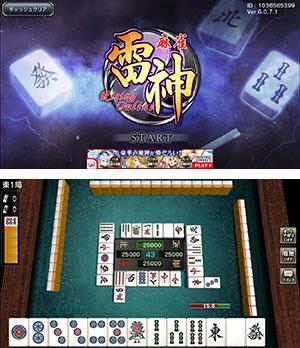 mahjong-beginners-game-08