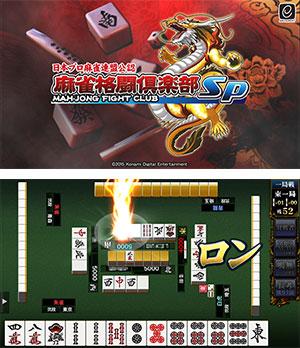 mahjong-beginners-game-11