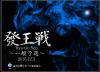 tenho_ryuousen