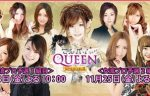 女流雀士 プロアマNo.1決定戦「てんパイクイーン シーズン2」女流プロ予選2組目【11/25(金)22:00】