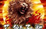 私設リーグ、若獅子戦決勝を放送!【12月20日(火)】