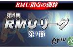 第8期RMUリーグ第9節【12/18(日)11:00】