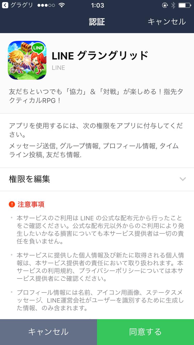 appgame-linegrandgrid-10