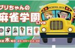 ブリちゃんの麻雀学園Live#9【2017年2月9日(木)20:00】配信!