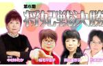 麻将連合 第6期将妃戦決勝 放送予定【12/11(日)11:00】