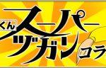 『麻雀格闘倶楽部』にて、片山まさゆき先生の麻雀マンガ『スーパーヅガン』とのコラボイベントが開催!