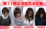 第11期女流桜花決定戦が始まりました!