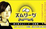 ズムリーグ決勝【マイティーサンマ】【1/2(月)16:00】