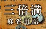 【三倍満(サンバイマン)】とは(麻雀用語辞典)