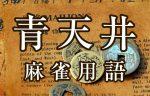 【青天井(アオテンジョウ)】 とは (麻雀用語辞典)