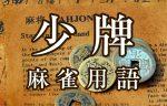 【少牌(ショウハイ)】とは(麻雀用語辞典)