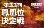 第33期鳳凰位決定戦 2日目【2017年1月28日(土)14:00】配信!