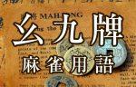 【幺九牌(ヤオチュウハイ)】とは(麻雀用語辞典)