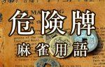 【危険牌(キケンハイ)】とは(麻雀用語辞典)