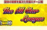 団体の垣根を超えた究極のチーム戦 The All Star League 第2節【2017年1月18日11:00】配信!