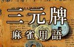 【三元牌(サンゲンパイ)】とは(麻雀用語辞典)