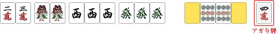 gr-mahjong-score-mangan-016
