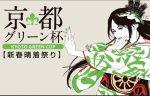 京都グリーン杯「新春晴着祭り」【1/4(水)13:00】