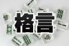 mahjong-kakugen