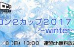 ロン2カップ2017winter【2017年1月8日13:00】配信スタート!