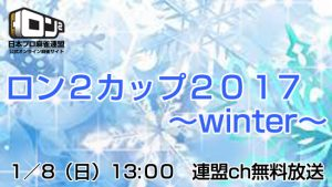 roncup2017_winter_548x308