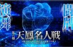第六期 天鳳名人戦「 最終節」【2017年4月21日(金)20:00】完全無料配信!