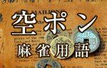 【空ポン(クウポン)】とは(麻雀用語辞典)