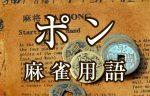 【ポン】とは(麻雀用語辞典)