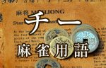 【チー】とは(麻雀用語辞典)