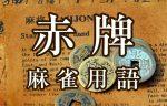 【赤牌(アカハイ)】とは(麻雀用語辞典)