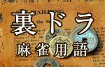 【裏ドラ(ウラドラ)】とは(麻雀用語辞典)