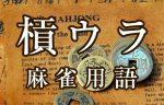 【槓ウラ(カンウラ)】とは(麻雀用語辞典)